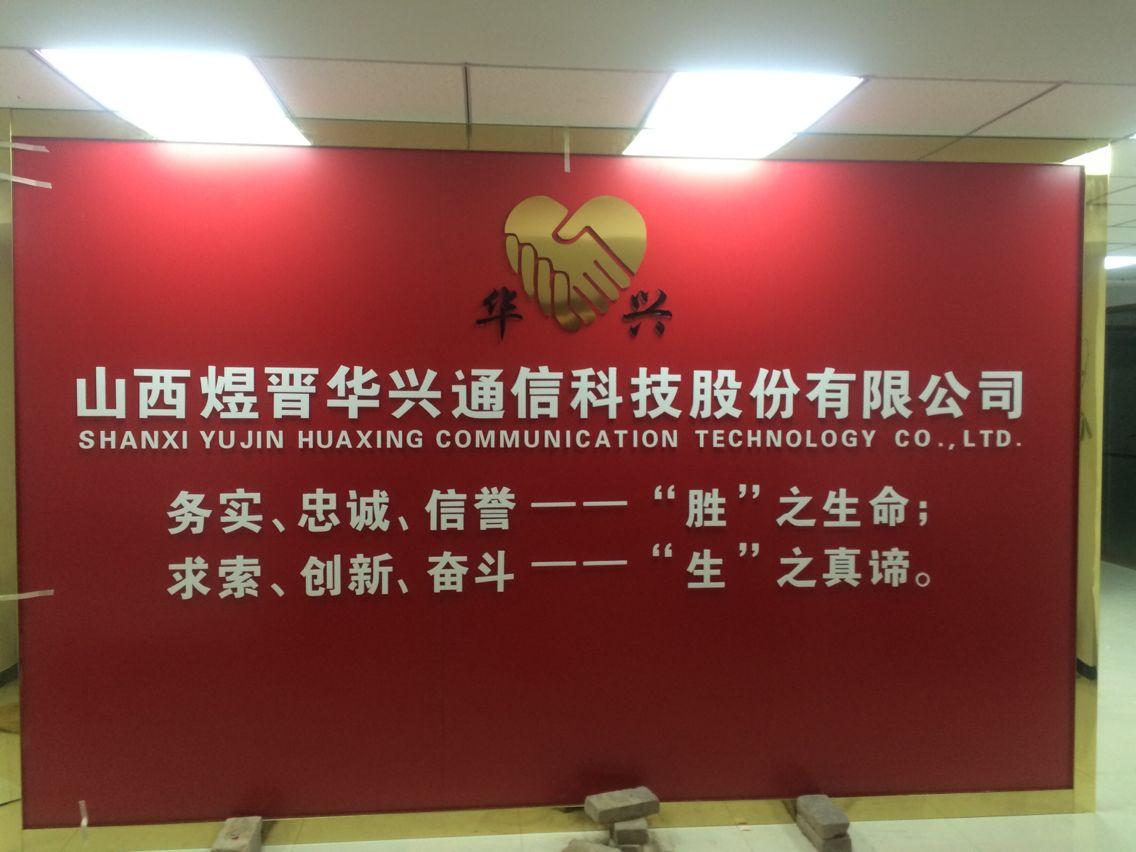 betway官方下载专业必威体育手机版登录安装各种公司背景墙公司形象墙公司LOGO墙公司文化墙